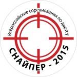 Снайпер2015_лого